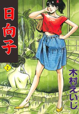 日向子2-電子書籍