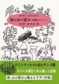 海と山の恵 沖縄島のくらし2-電子書籍