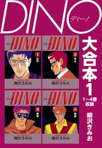 DINO 大合本1 1~4巻収録