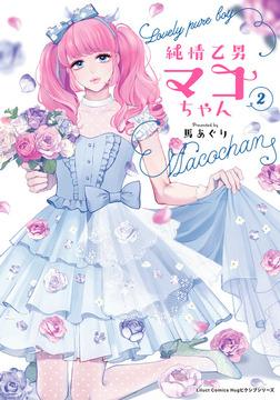 純情乙男マコちゃん 2-電子書籍