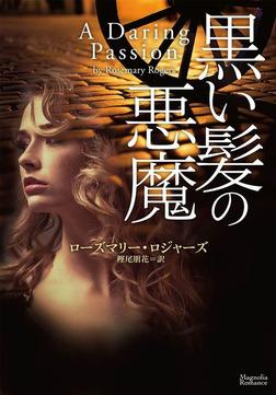 黒い髪の悪魔-電子書籍