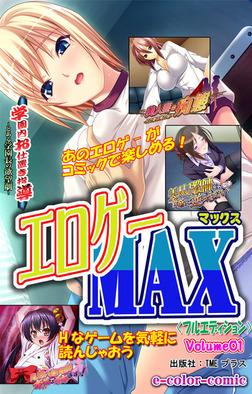 【フルカラー成人版】エロゲーMAX Volume01-電子書籍