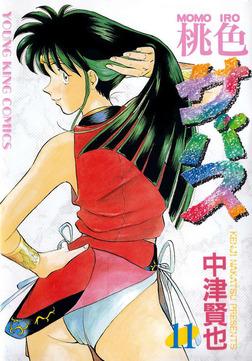 桃色サバス(11)-電子書籍