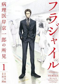 フラジャイル 病理医岸京一郎の所見(1)-電子書籍