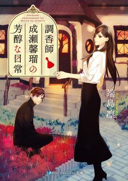 調香師 成瀬馨瑠の芳醇な日常-電子書籍