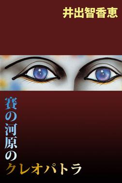 賽の河原のクレオパトラ-電子書籍