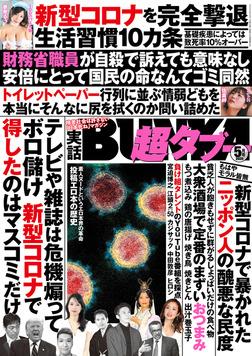 実話BUNKA超タブー 2020年5月号-電子書籍