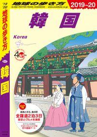 地球の歩き方 D37 韓国 2019-2020