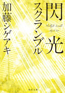 閃光スクランブル-電子書籍
