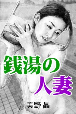銭湯の人妻-電子書籍
