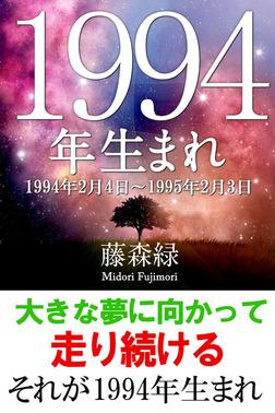 1994年(2月4日~1995年2月3日)生まれの人の運勢-電子書籍