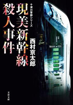 現美新幹線殺人事件 十津川警部シリーズ-電子書籍