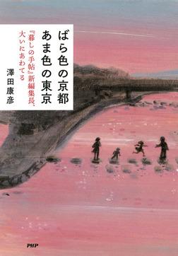 ばら色の京都 あま色の東京 『暮しの手帖』新編集長、大いにあわてる-電子書籍