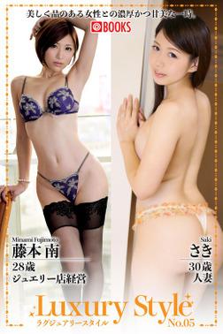Luxury Style No.05 藤本南 さき-電子書籍