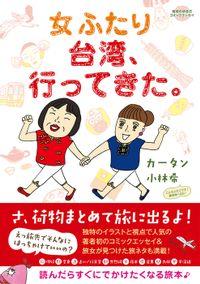 コミックエッセイ 女ふたり台湾、行ってきた。