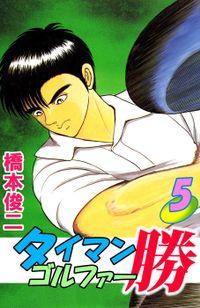 タイマンゴルファー勝(5)