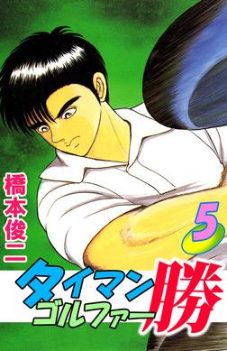 タイマンゴルファー勝(5)-電子書籍