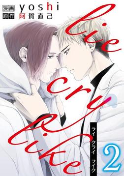 lie cry like 2-電子書籍