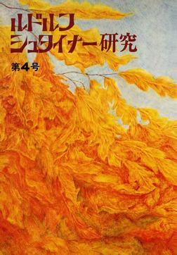 ルドルフ・シュタイナー研究 第4号-電子書籍