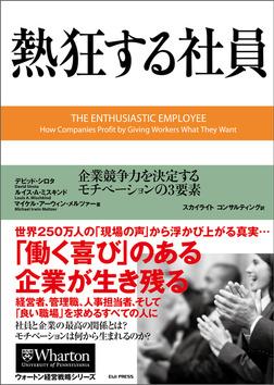 熱狂する社員 ― 企業競争力を決定するモチベーションの3要素-電子書籍