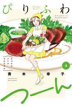 ぴりふわつーん 4巻-電子書籍