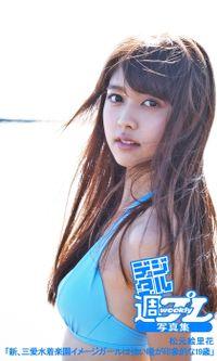 <デジタル週プレ写真集> 松元絵里花「新、三愛水着楽園イメージガールは強い瞳が印象的な19歳」