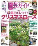 園芸ガイド2019年冬号