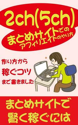 2ch(5ch)まとめサイトでのアフィリエイトのやり方を教えます-電子書籍