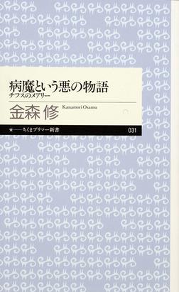 病魔という悪の物語 ──チフスのメアリー-電子書籍
