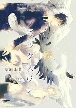 ブラックスワン【イラスト入り】-電子書籍