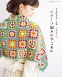 モチーフ編みの冬こもの