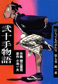 弐十手物語(7)