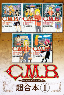 【20%OFF】C.M.B.森羅博物館の事件目録 超合本版【1~7巻セット】-電子書籍