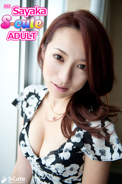 【S-cute】Sayaka #1 ADULT-電子書籍