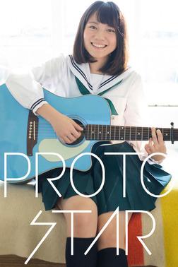 PROTO STAR 広瀬咲楽 vol.1-電子書籍