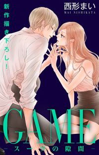 Love Jossie GAME~スーツの隙間~ story21