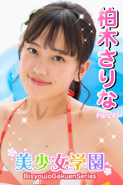 美少女学園 柏木さりな Part.49-電子書籍