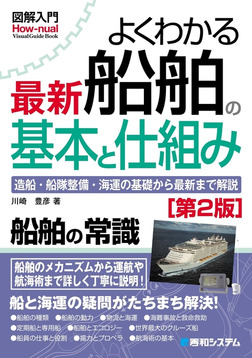図解入門よくわかる 最新船舶の基本と仕組み[第2版]-電子書籍