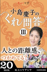 小島慶子のぐれ問答III~人との距離感、つかめてる?~