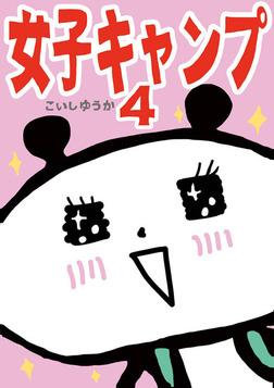 女子キャンプ4-電子書籍