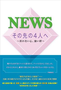 NEWS その先の4人へ ~折れない心、強い絆~-電子書籍