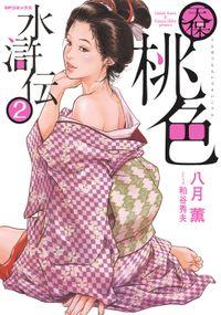 天保桃色水滸伝シリーズ(SPコミックス)