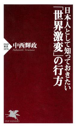 日本人として知っておきたい「世界激変」の行方-電子書籍