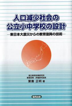 人口減少社会の公立小中学校の設計-東日本大震災からの教育復興の技術--電子書籍