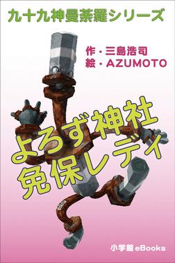 九十九神曼荼羅シリーズ よろず神社 免保レディ1-電子書籍