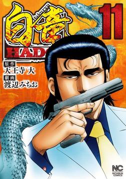 白竜HADOU 11-電子書籍