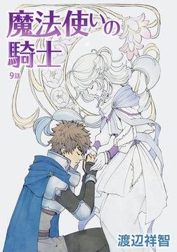 花丸漫画 魔法使いの騎士 第9話-電子書籍