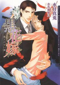 黒花嫁~龍王の甘い褥~