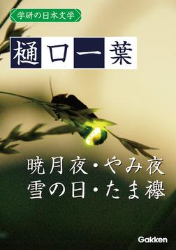 学研の日本文学 樋口一葉 暁月夜 やみ夜 雪の日 たま襷-電子書籍