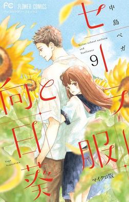 セーラー服と向日葵【マイクロ】(9)-電子書籍